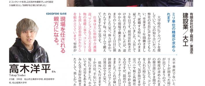 ココロエ愛媛 最新号に杉盛工務店が掲載されました!